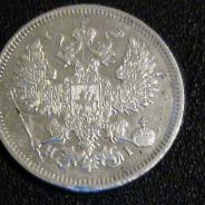 20копеек 1869год