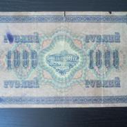 1000руб. 1917года