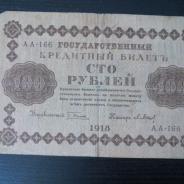 100руб. 1918г.