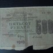500руб. 1919года