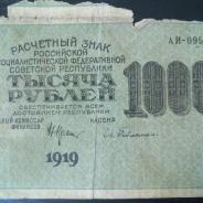 1000руб. 1919года