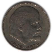 Юбилейная монета СССР 1 рубль 1970
