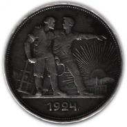 Серебряная монета 1 рубль 1924