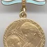 2 медали материнства и ветеран труда