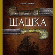 Книга ШАШКА А. Белянин