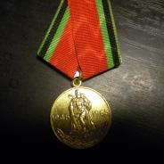 Продается медаль 20 лет победе ВОВ
