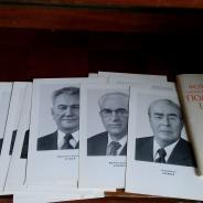 Продаются фотопортреты членов ЦК КПСС