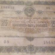 Облигация на сумму 25 рублей