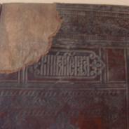 Книга старинная
