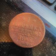 1 копейка серебром 1842 (Металл)