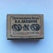 Спичечная фабрика Ираида В.А.Лапшина