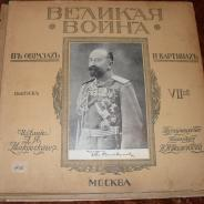 Великая война г. 1915