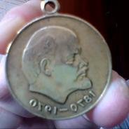 Mедаль 100 лет со дня рождения Ленина ( За доблестный труд / За воинскую доблесть)