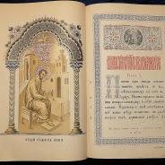 Большое напрестольное Евангелие в бархатном окладе с серебряными накладками. Москва, 1903 год.