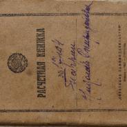 Расчетная книжка композитора Н.Тагрина. СССР, Москва-Ленинград, Издательство