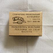 Спички Советские (1985)