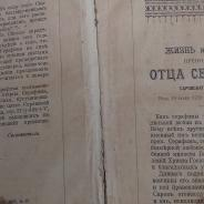 Православная книга о Житие Святых 1897 года