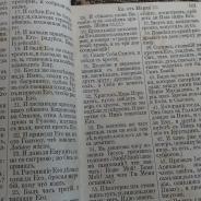 Маленькая Библия