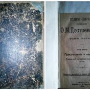 Пятый том полного собрания сочинений Достоевского М.Ф., 1894 г. издания