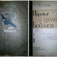 Тагер А.С. Царская Россия и дело Бейлиса, 1934.