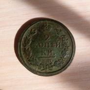2 копейки 1812 года  Е.М. НМ