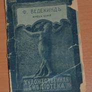 Ф.Ведекинд