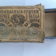 Спичечный коробок фабрики