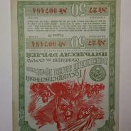 Государственный Военный Заем 50 рублей