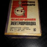 Спичечные коробки СССР 1968-1970г