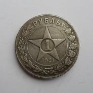 Копии монет рубль 1921.22.24, 10к 1947гг