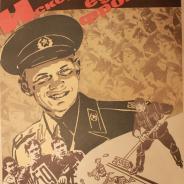 Плакаты СССР 1980-х гг. Цена указана за шт!