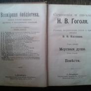 Всемирная библиотека.Сочинение Н.В.Гоголя.