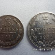 Монеты России 1911 года