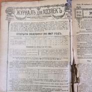 Журнал для хозяек 1917 два издания подшиты.