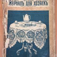 Журнал для хозяек 1916