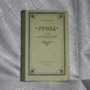 А. Ревякин. Гроза. А. Н. Островского 1955 г