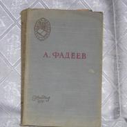 А. Фадеев. Молодая Гвардия. 1957 г