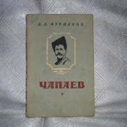 Д. А. Фурманов. Чапаев. 1954 г