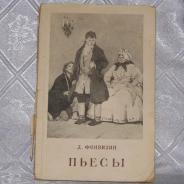 Д. Фонвизин. Пьесы 1950 г
