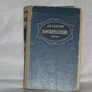 Л. Н. Толстой. Воскресение. 1955 г