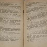 М. Горький. Мои университеты. 1950 г