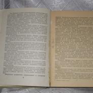 М. Е. Салтыков-Щедрин. Рассказы, очерки, сказки. 1954 г