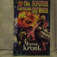 Ник Перумов.Черная кровь