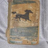 Э. Сетон-Томпсон. Рассказы о животных. 1958 г