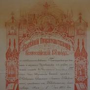 Благословенная грамота Святейшего Правительствующего Всероссийского Синода, Российская Империя, СПб., 1895 год.