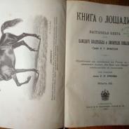 Старинная книга о лошади Графа К.Г.Врангеля