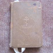 Святое Евангелие, Санкт-Петербург, Синодальная типография, 1911 г.