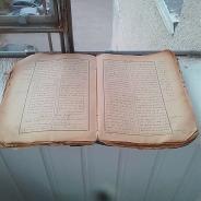 Старая книга коран!