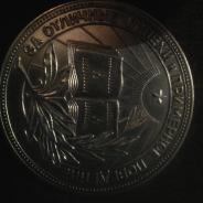 Серебряная медаль 1945 года