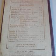 История русской интелегенции Д.Н. Овсяник-Куликовский 1911 год